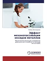 Effekt Mekhanopassivatsii Oksidov Metallov