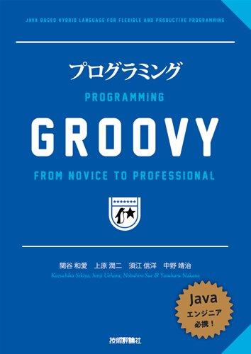 プログラミングGROOVY