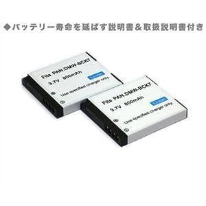 パナソニック DMW-BCK7 2個セット 互換バッテリー