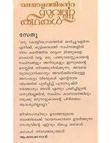 Malayalathinte Suvarnakathakal Sethu
