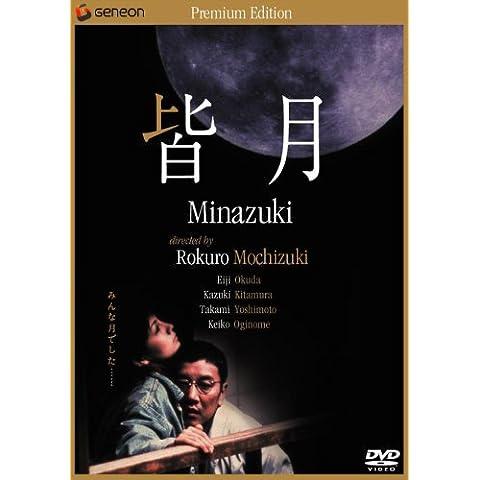 皆月 ニューマスター・プレミアム・エディション [DVD] (2007)