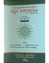 Varnana Ratnakaram - 6