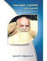 Creative Universe of Vethathiri Maharishi