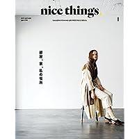 nice things. 2017年1月号 小さい表紙画像