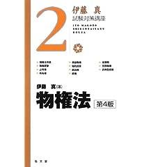 伊藤真試験対策講座2 物権法 (単行本)