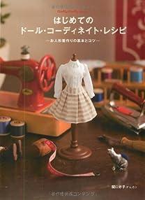 はじめてのドール・コーディネイト・レシピ -お人形服作りの基本とコツ-