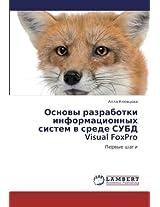 Osnovy razrabotki informatsionnykh sistem v srede SUBD Visual FoxPro: Pervye shagi