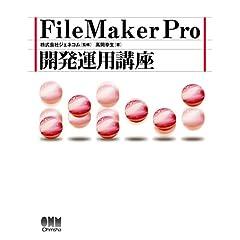 【クリックでお店のこの商品のページへ】FileMaker Pro開発運用講座: 高岡 幸生, 株式会社ジェネコム: 本