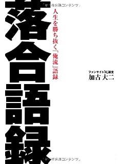 本命横浜 対抗オリックス 大穴巨人「落合博満が欲しい! 」大争奪バトル vol.1