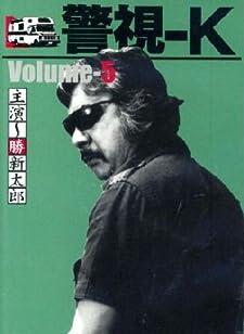 警視-K VOL.5 [VHS]