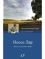 Nosso Lar (Russian Edition)