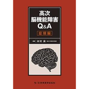 高次脳機能障害Q&A症候編
