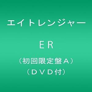 『ER【イベント応募券付】(初回限定盤A)(DVD付)』
