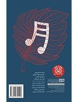 Caressings Of Iranian Children: Navazesh-Haye Koodakan Iran