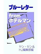 Blue Letter from Hotelman (hoterujankiizukorekushon)