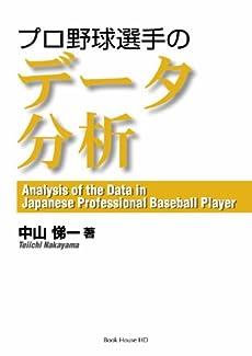 プロ野球選手のデータ分析