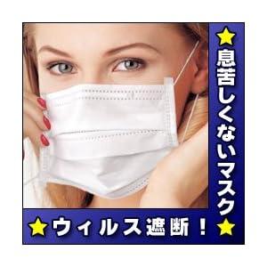 高い信頼性(日本製マスク)【pm2.5・黄砂対策】【鳥インフルエンザ対策】 【ブリッジ ドクターマスク(メディカルマスク) Mホワイト 50枚入】 医療現場で使われているマスク