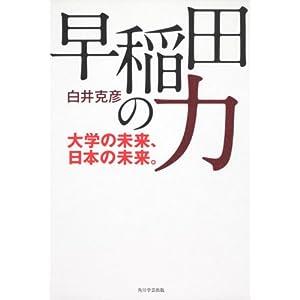 早稲田の力 大学の未来、日本の未来。