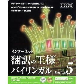 インターネット翻訳の王様 POWER+