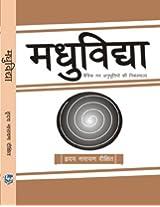 Madhuvidya