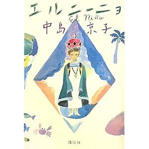 エルニーニョ (100周年書き下ろし)