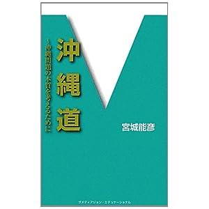 沖縄道―沖縄問題の本質を考えるために