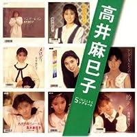 「高井麻巳子」SINGLESコンプリート