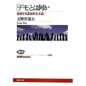 「デモ」とは何か―変貌する直接民主主義 (NHKブックス No.1190)