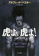 虎よ、虎よ! - 主人公フォイルの執念の物語 -