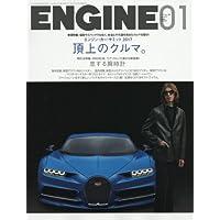 ENGINE 2017年1月号 小さい表紙画像