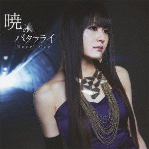 Kaori Oda 織田かおり – 暁のバタフライ Akatsuki no Butterfly