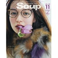 Soup. 2016年11月号 小さい表紙画像