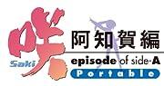 咲-Saki- 阿知賀編 episode of side-A Portable 限定版 (限定版用描き下ろしジャケット&新規オープニング曲CD&設定原画集 同梱) クリアしおり5枚セット 付