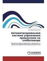 Avtomatizirovannaya Sistema Upravleniya Protsessami Na Khlebozavode
