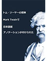The Adventures of Tom Sawyer - Annotated - Japanese Edition: Annotated - Japanese Edition