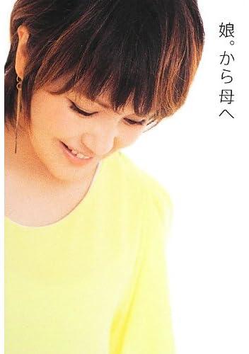 中澤裕子 エッセイ 『 娘。から母へ 』 中澤裕子 エッセイ 『 娘。から母へ 』 「芸能ニュー