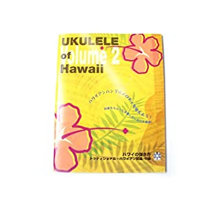 Ukulele of Hawaii VOL.2 CD付