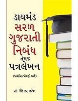 Diamond Saral Gujarati Nibandh Avam Patra Lekhan (Gujarati)