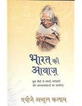 Bharat Ki Awaaz
