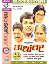 Aadhaantar + 1 Free Movie DVD