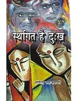 Asthagit Hai Dukha