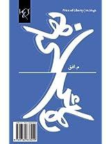 Price of Liberty: Baha-ye Rahaei (Adabiyat-I Farsi, Ruman)