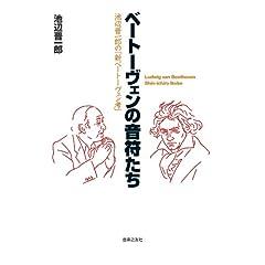池辺 晋一郎 著『ベートーヴェンの音符たち 池辺晋一郎の「新ベートーヴェン考」』の商品写真