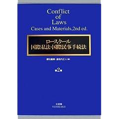 ロースクール国際私法