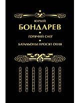 Gorjachij Sneg. Batal'ony prosjat ognja: Russian Language