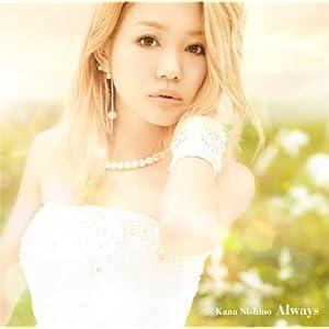 【CD】Always/西野カナ ニシノ カナ