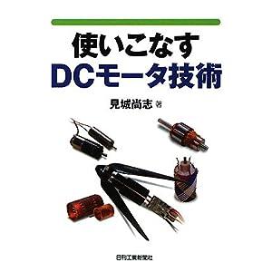 【クリックでお店のこの商品のページへ】使いこなすDCモータ技術 [単行本]
