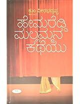 Aakrutibook38