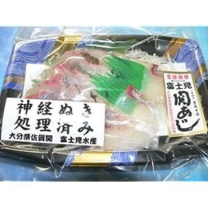 【送料込み】関あじ刺身3パックセット(生)消費税込!