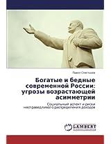 Bogatye I Bednye Sovremennoy Rossii: Ugrozy Vozrastayushchey Asimmetrii